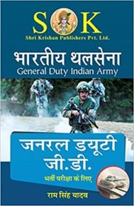 Indian army books download 2019 – Free pdf for GD, Clerk